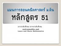 ✓ แผนการสอนคณิต ม.ต้น หลักสูตร 51