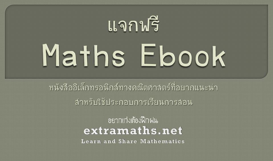 แจกฟรี maths ebook