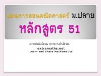 ✓ แผนการสอนคณิต ม.ปลาย หลักสูตร 51