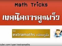 "✓ Maths Trick ""เทคนิคการคูณเร็ว"""