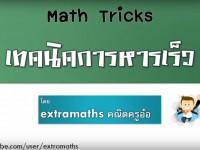 "✓ Maths Trick ""เทคนิคการหารเร็ว"""