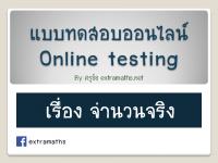 ✓ แบบทดสอบออนไลน์ เรื่อง จำนวนจริง |extramaths.net