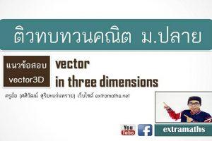 ✓ติวทบทวนคณิต ม.ปลาย เรื่อง vector in three dimensions